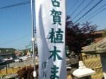 古賀植木まつり2014