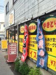 お好み焼き・たこ焼き・やきとりの店『あじまる本店』