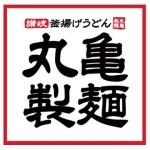 釜揚げ讃岐うどん『丸亀製麺 東長崎店』