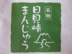 和菓子屋『日見峠まんじゅう本舗』