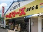 父の日ギフトに。酒のパワーズ東長崎店