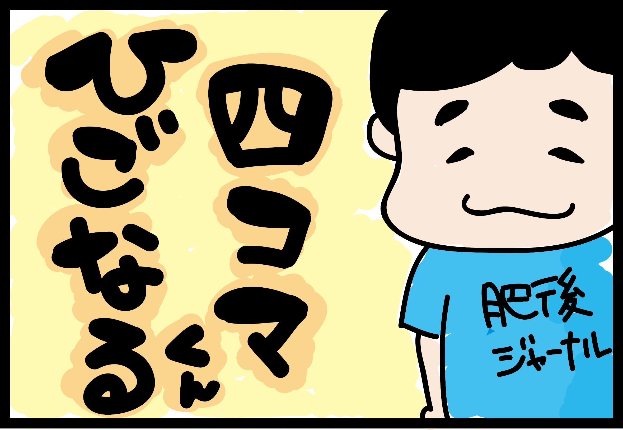 Higonaru4