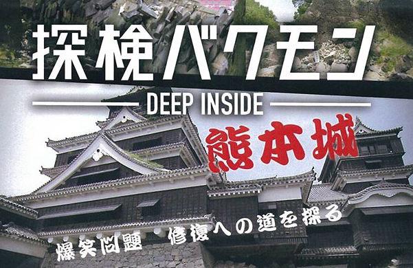 探索バクモン 熊本城特集