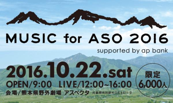 music for aso 2016 ミュージック フォー 阿蘇 2016