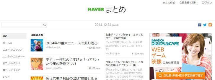 Naver 2