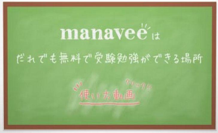 manavee