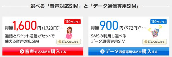 選べる「音声対応sim」と「データ専用sim」