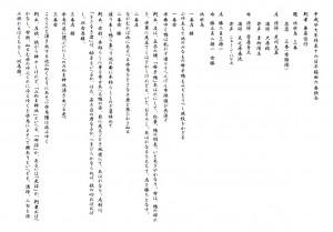 平成廿七年師走十六日早稲田六番歌合