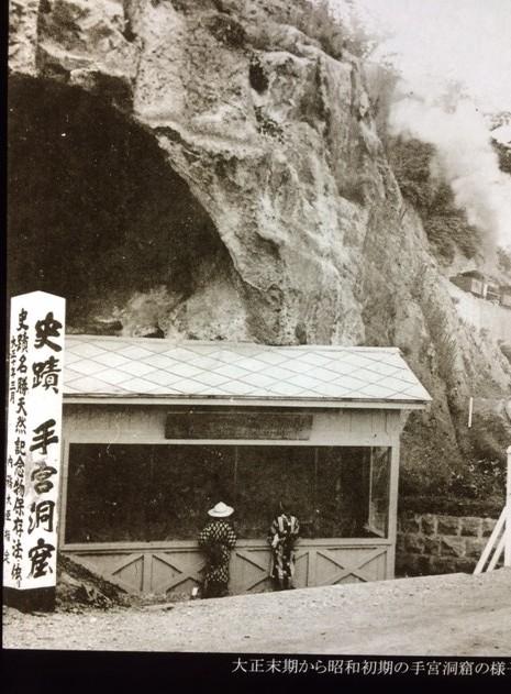 手宮洞窟の昔