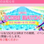 【ラブライブ】明日イベント開始!次の報酬は「松浦 果南」と「小原 鞠莉」!