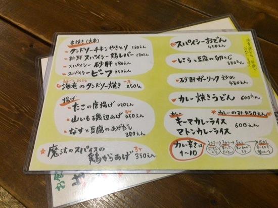 sooyama_23