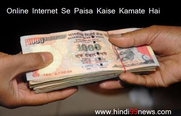 Online Internet Se Mahina 60,000Rs Ghar Baithe Kamaye - Tarika Hindi Me