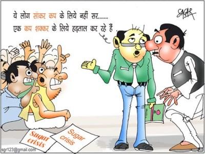 कार्टून - सागर कुमार