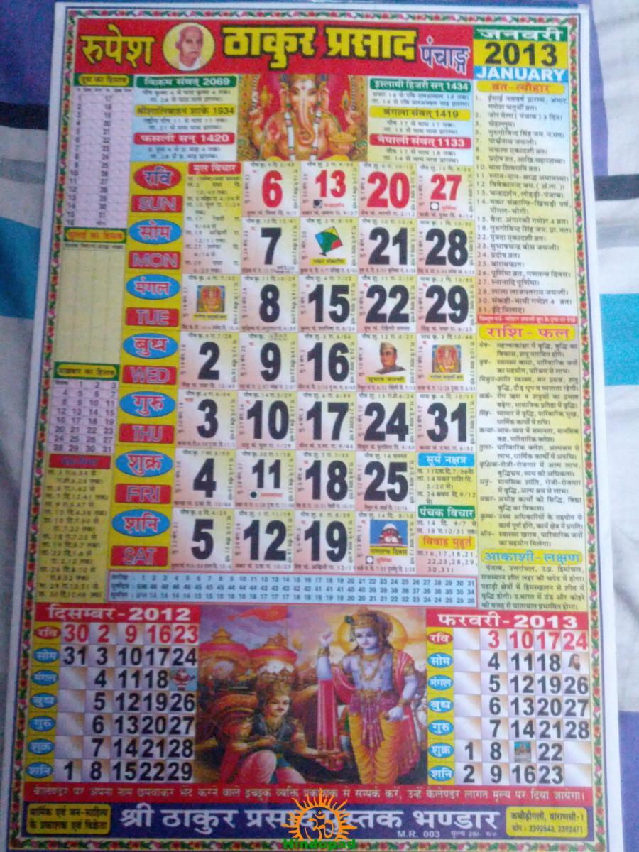 Rupesh Thakur Prasad Calendar 2013