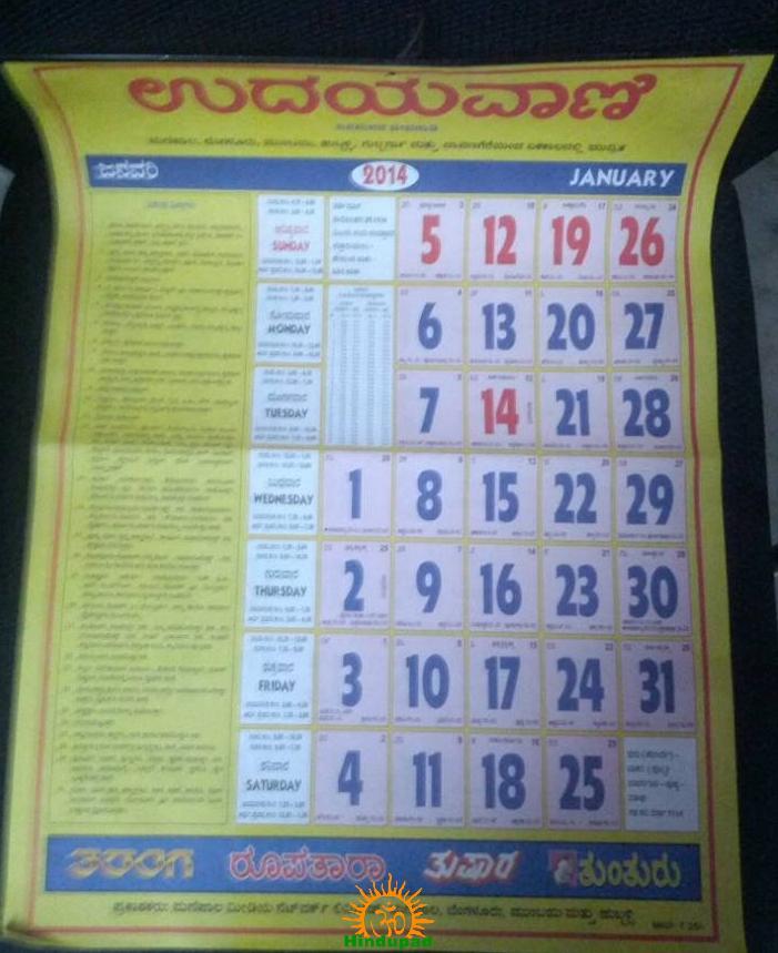 Udayavani Kannada Calendar 2014, Udayavani Kannada Calendar 2014 PDF