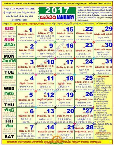 Telugu Calendar 2017 PDF