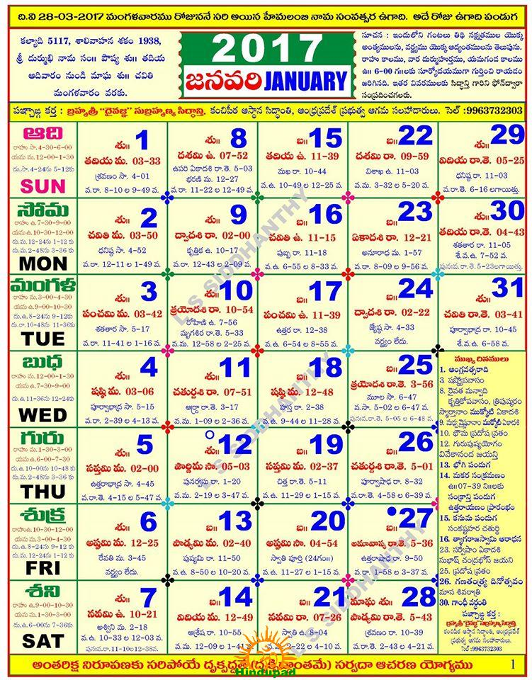 LS Siddhanthi Telugu Calendar 2017 - Hindupad