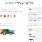 Googleアカウントとは?作成・登録方法を紹介!