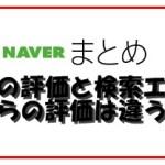 NAVERまとめ内の評価と検索エンジンからの評価は同一ではない!