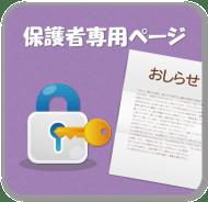 hogosyasenyou_banner