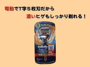 hiroyaki.gillette.proglide001.jpg