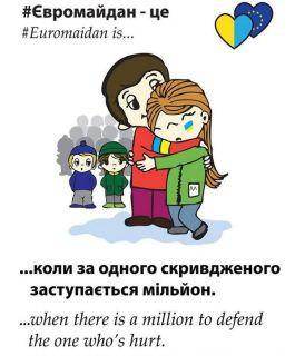 Met een variant op 'Liefde is...' maakt deze cartoon duidelijk dat de Oekraïners veel vertrouwen aan Europa schenken: 'Euromaidan betekent dat een miljoen anderen klaarstaan wanneer er ééntje wordt beschadigd'.