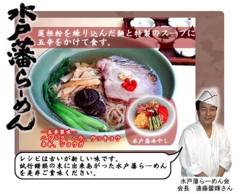 出典:ご当地ラーメン|いにしえのラーメン「水戸藩らーめん」【茨城県水戸市 川崎製麺所】