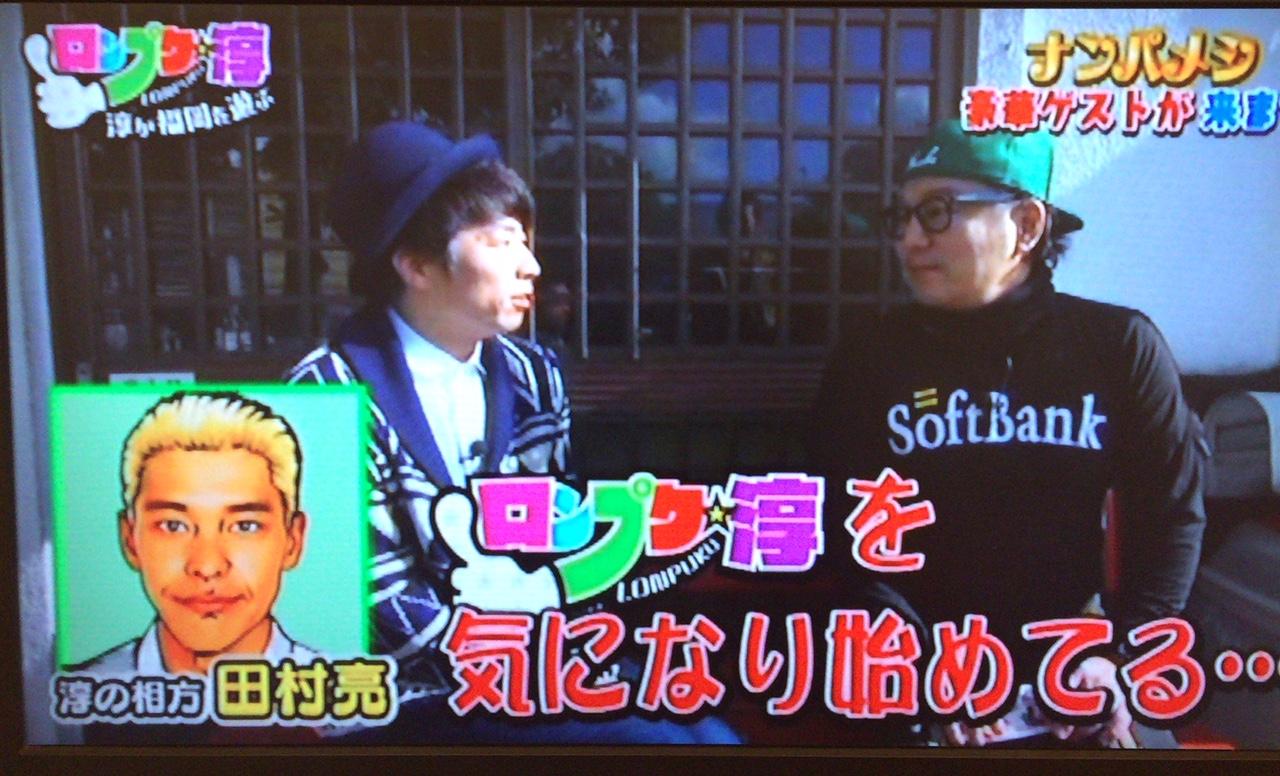 ロンブー淳、福岡ピン番組で、あの有名野球選手とナンパ。ロンプク。