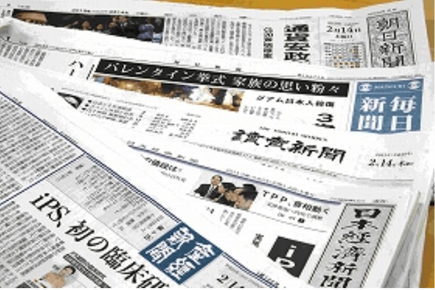 読売、朝日、日経、毎日、産経等各新聞のスタンスや考えは全く違う!マスコミを疑え!その事に気付いた時の話。