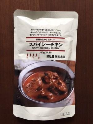 無印良品のカレー、おいしい(まずい)比較。エビのプラウンマサラスパイシーチキンカレーは美味しい(まずい)?)