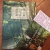 苔の本レビュー 奥入瀬自然誌博物館