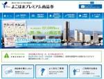 横浜プレミア商品券