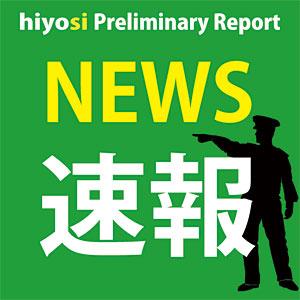 日吉での犯罪発生が止まらず、今度は日吉本町3のマンションで高額被害の空き巣