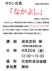 2015年9月25日に開かれる「サロン日吉なかよし」のPDF版チラシ