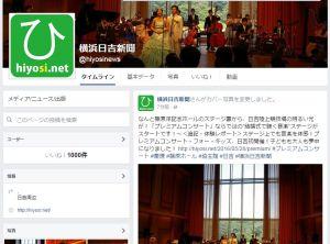 『横浜日吉新聞』Facebookページ(1000いいね!の写真)