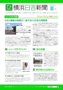 2016年6月28日に配布した横浜日吉新聞のダイジェスト版(PDFはこちらからダウンロードできます)