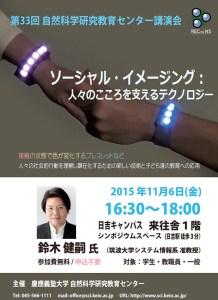 11月6日(金)16時30分から開かれる「ソーシャル・イメージング~人々のこころを支えるテクノロジー」のチラシ