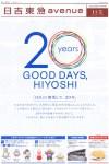 日吉東急アベニューの20周年記念セールのチラシ