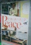 日吉キャンパス内に貼られた「Peace」上映会のポスター