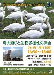 1月18日(月)に行われる講演会「鳥の渡りと生物多様性の保全」のポスター