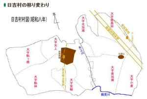 昭和8(1933)年当時の日吉村全域図(川崎市幸区ホームページより)