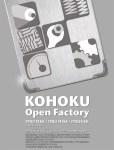 第4回「港北オープンファクトリー(OPEN FACTORY)」のチラシ