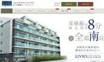 「リビオ綱島イーストコート」(新日鉄興和不動産)のホームページ