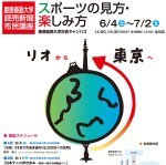 市民公開講座「スポーツの見方・楽しみ方~リオから東京へ」