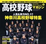 ベースボールマガジン社「高校野球マガジンVol.5 神奈川高校野球特集」