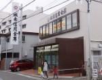 城南信用金庫の日吉下田支店