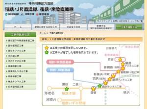 鉄道・運輸機構の特設ページでは工事の進捗状況が時おり公開される