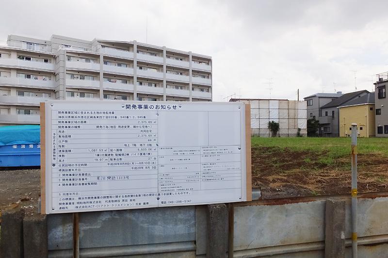 <綱島SST裏の旧農地>7階建て66戸のマンション計画、明和地所「クリオ」か