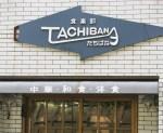 20160929yagami_tachibana01
