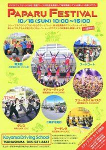 コヤマドライビングスクール綱島校による「パパルフェスティバル」のチラシ